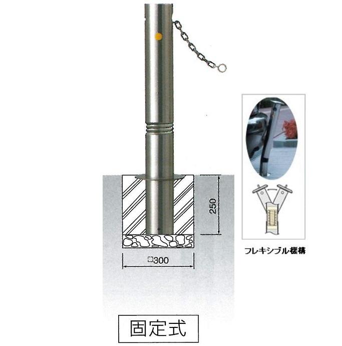 【送料無料】車止め サンキン メドーマルク キャップトレス クサリ内蔵型・スプリング付 ステンレス製 固定式  φ114.3×H700mm(上部) JNK-11CNG