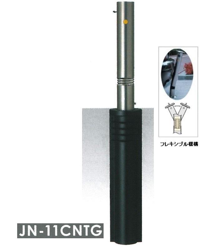 【送料無料】車止め サンキン メドーマルク キャップレス クサリ無し(端部) ステンレス製 固定式・スプリング付  φ114.3×H700mm(上部) JNK-11CNTG