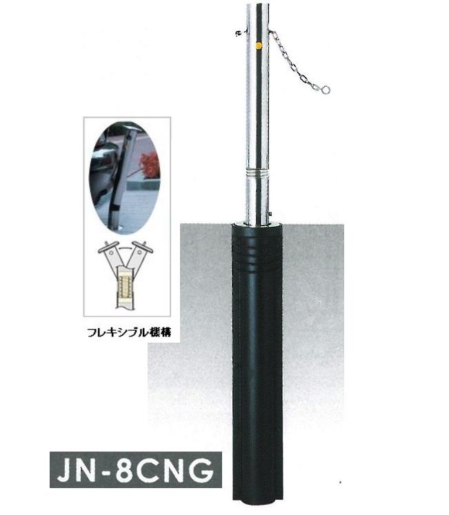 【送料無料】車止め サンキン メドーマルク キャップレス クサリ内蔵型 ステンレス製 上下式・スプリング付  φ76.3×H700mm(上部) JN-8CNG