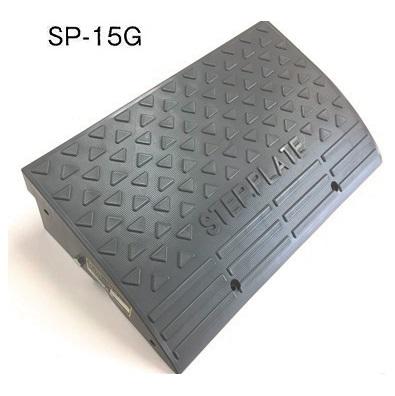 段差スロープ ステッププレート 150mm段差用/長さ605mm SP-15G 4枚セット 駐車場用品  段差ステップ