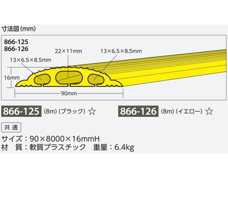 ソフトカラープロテクター 床用ケーブル保護システム L=8m(大型商品)