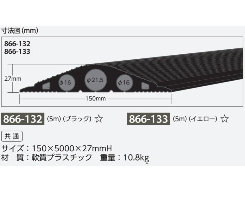 ソフトカラープロテクター 床用ケーブル保護システム L=5m φ21.5 φ16(大型商品)