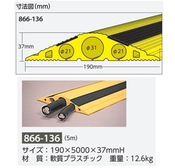 ウルトラプロテクター 床用ケーブル保護システム L=5m φ31 φ21 866-136(大型商品)