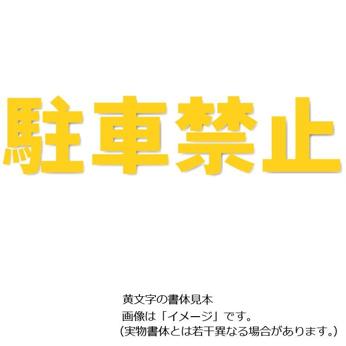 <title>駐車場の文字表示に便利な反射タイプです 駐車場用路面表示シート 駐車禁止 黄色 小 おすすめ特集 300×300mm 835-019Y 駐車場用文字シート</title>