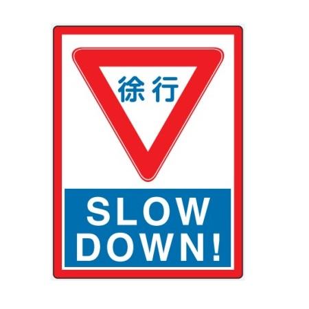 タフロードシート 路面表示シート 「徐行 SLOW DOWN」 836-22