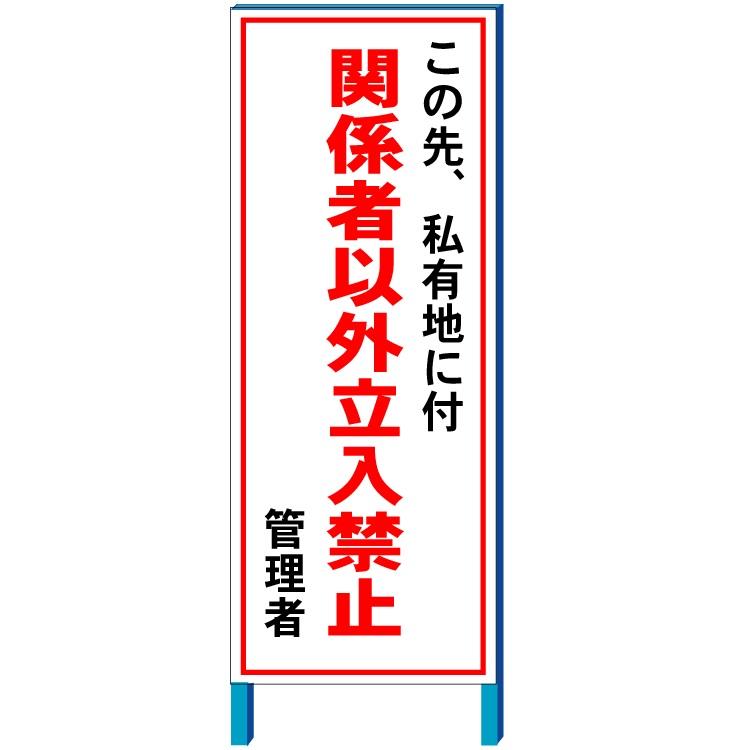 私有地に付 ストア 実物 関係者以外立入禁止 550×1400 大型商品 鉄枠付き 個人宅配送不可