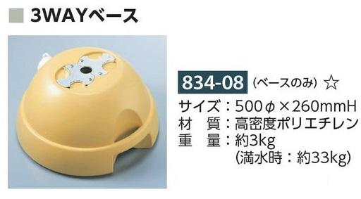 標識用重し、自立用ウエイト 3WAYベース φ38.1mm φ50.8mm φ60.5mm 鋼管兼用 834-08