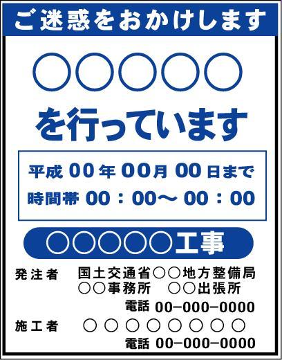 プリズム白高輝度反射特注工事件名看板文字入れ 国土交通省タイプ  1100*1400(鉄枠付き)