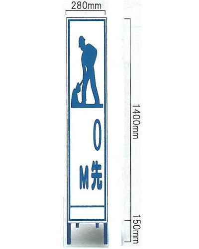 電柱にぴったりサイズの看板です 工事用看板 スリムサイズ全面反射看板 全店販売中 ◯◯m先工事中 鉄枠付き SA-40AW 大型商品 国内送料無料