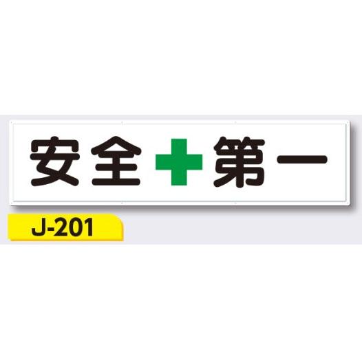専門店 きれいな標語表示板が出来ます 最安値挑戦 安全標語横長看板 安全 第一