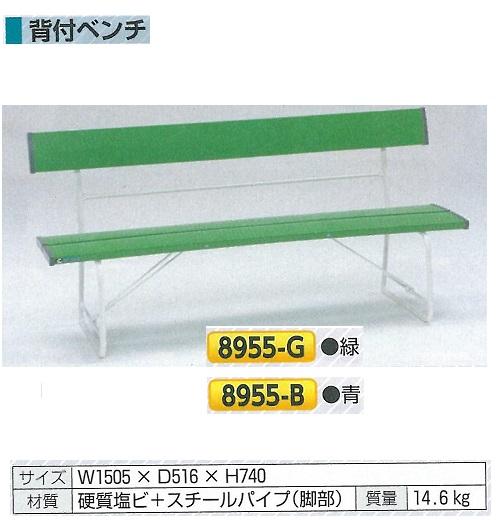 背付ベンチ 8955 【大型商品・個人宅配送不可】【代引不可】