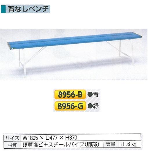 背なしベンチ 8956