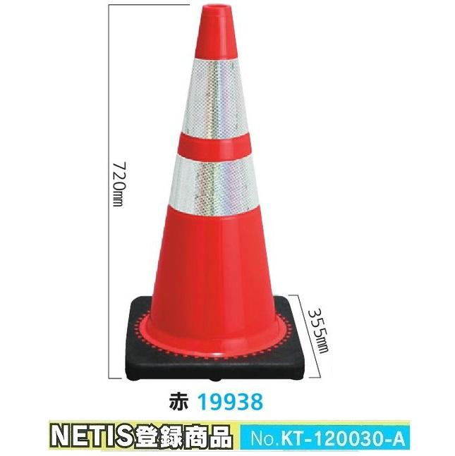NETIS登録商品 レボリューションコーン700 赤 カラーコーン プリズム高輝度反射シート付 10個セット【大型商品・個人宅配送不可】