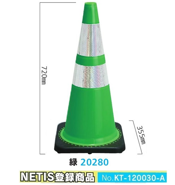 レボリューションコーン700 緑色 カラーコーン プリズム高輝度反射シート付 10個セット