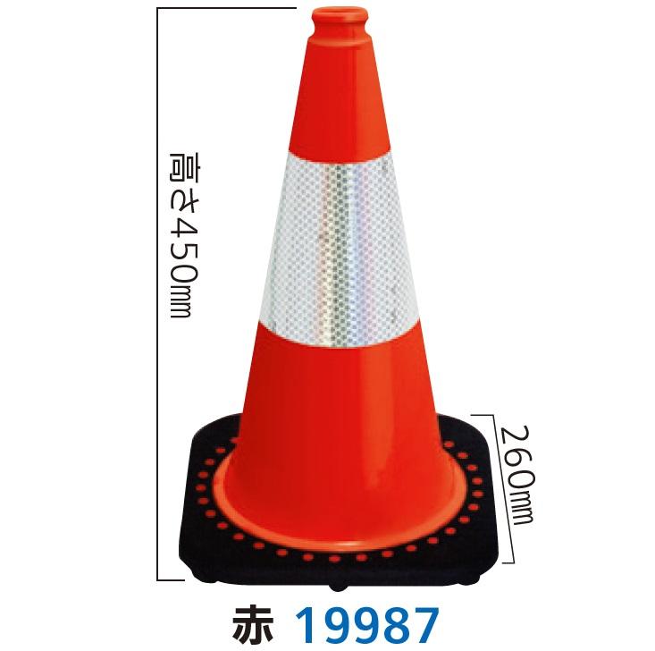 レボリューションコーン450 赤色 カラーコーン プリズム高輝度反射シート付 10個セット