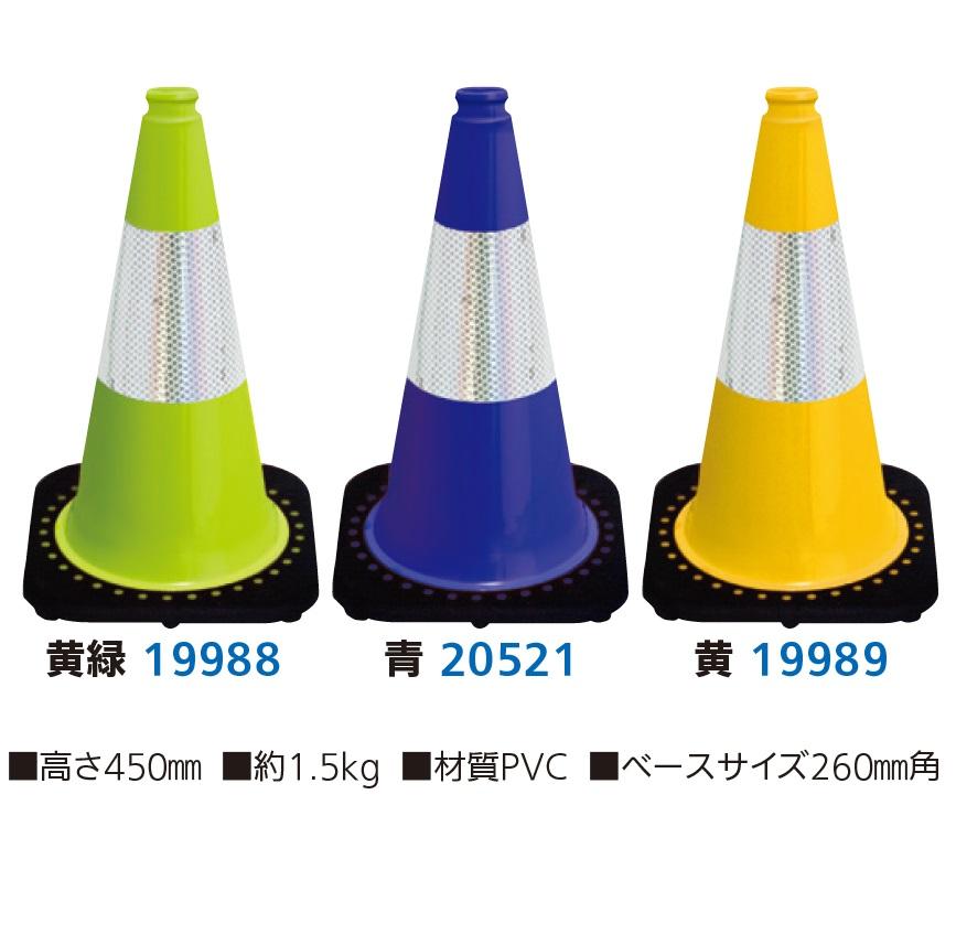 レボリューションコーン450 黄緑 青 黄 カラーコーン プリズム高輝度反射シート付 10個セット