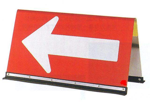 公団普及型矢印板 SB-202S(アルミ)  反射タイプ両面自立矢印板 赤白 大