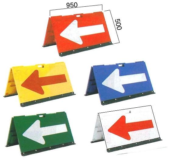 折たたみ樹脂製矢印板 自立両面矢印板 矢印部分反射