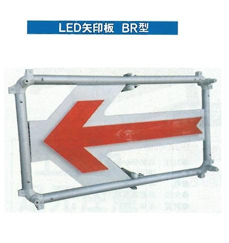 LED矢印板BR型(点滅) 超高輝度LED使用
