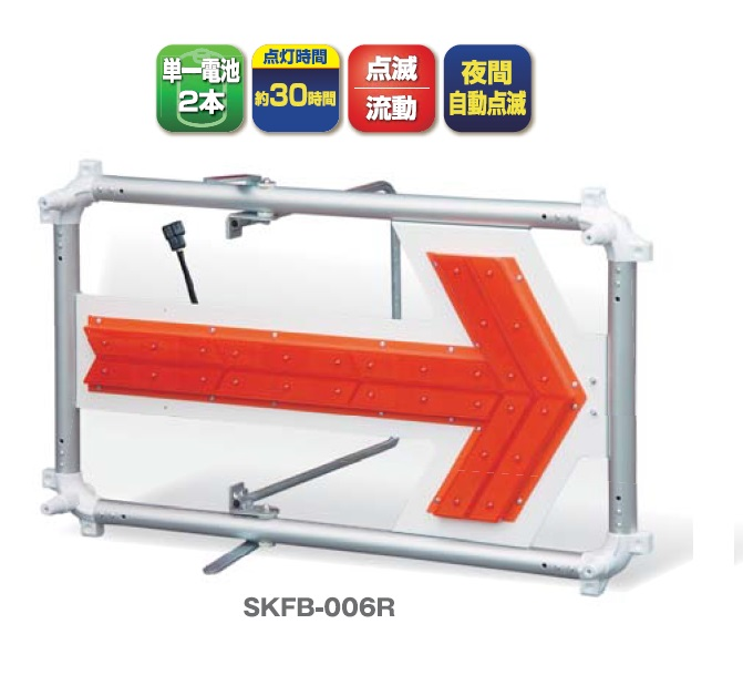 LED矢印板(点滅流動) SKFB-006R