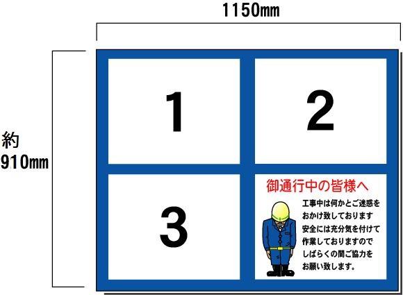 壁面用 3点タイプ(お願い入り) 現場表示用法令看板 空欄記入あり