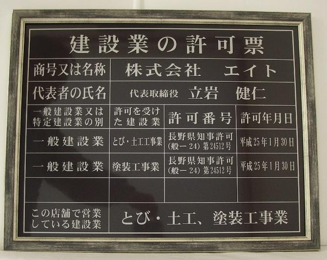 建設業の許可票 額入り 事務所用 大サイズ(文字記入) 黒地シルバー文字 額縁サイズ 約430×535mm