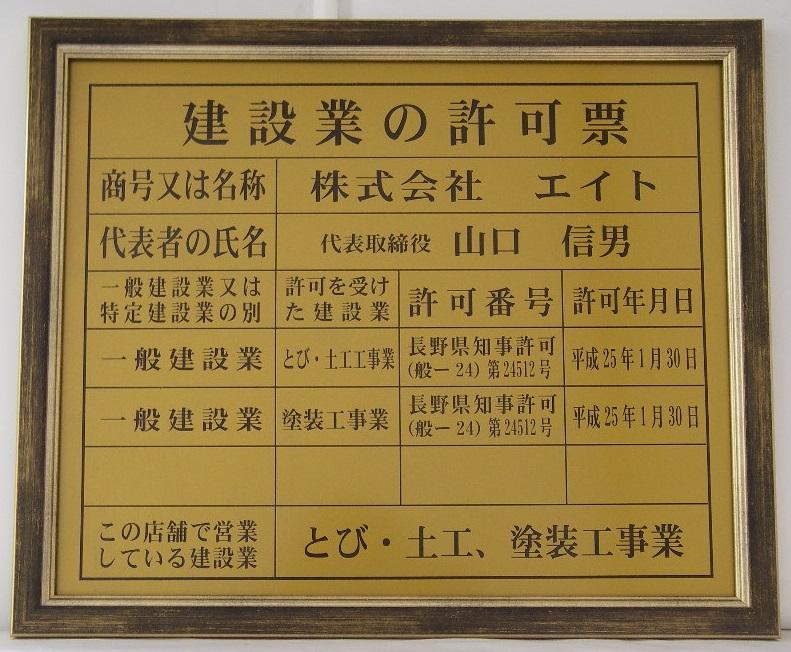 建設業の許可票 額入り 事務所用 文字記入 大サイズ ゴールド地