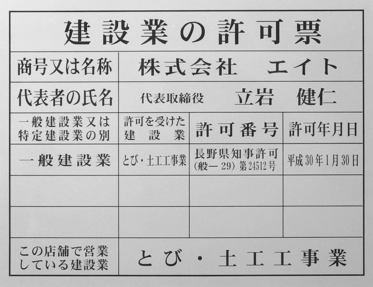 建設業の許可票 事務所用 文字記入 約H392×W508mm シルバー地