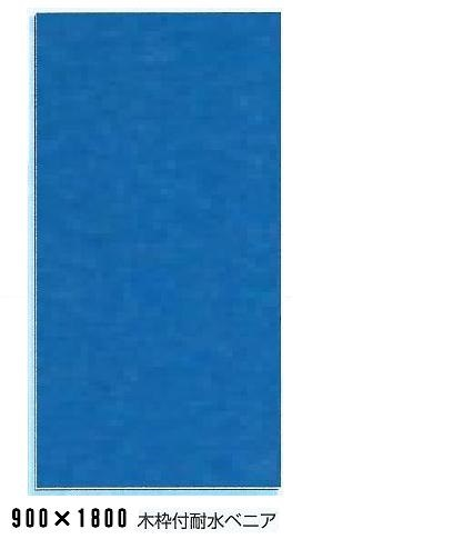 安全掲示板用ベース 1800×900(大型商品)