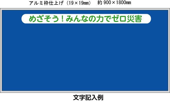 安全掲示板用ベース コンビネーション用パネル 900×1800(大型商品)