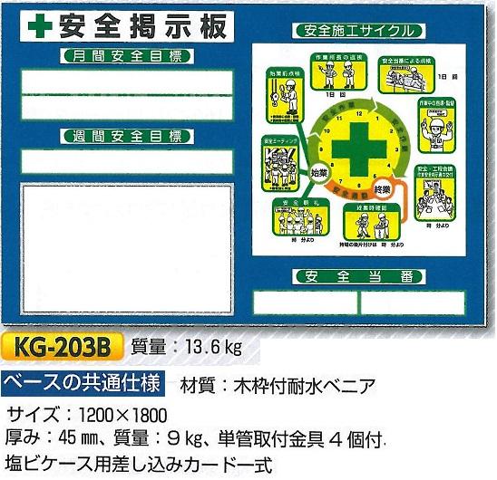 安全掲示板 小型安全掲示板 1200×1800 KG-203B