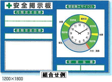 安全掲示板 小型安全掲示板 1200×1800 KG-203(大型商品)