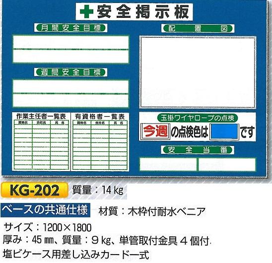 安全掲示板 小型安全掲示板 1200×1800 KG-202
