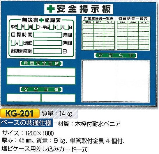 安全掲示板 小型安全掲示板 1200×1800 KG-201(大型商品)