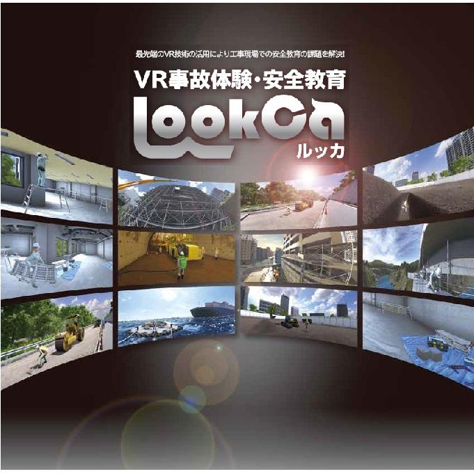 VR事故体験・安全教育 「ルッカ」 LookCa