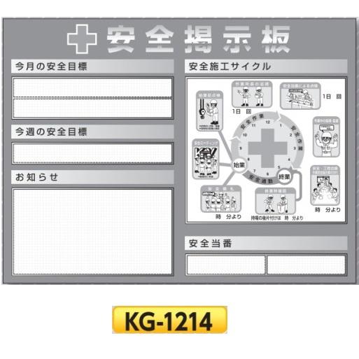 システム安全掲示板 スチール製ミニ掲示板  900×1200 KG-1214(大型商品) 安全目標・お知らせ・安全施工サイクル図・安全当番
