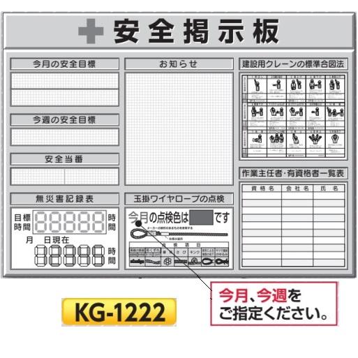 システム安全掲示板 スチール製ミニ掲示板 3列 900×1200 KG-1222(大型商品) 安全目標・安全当番・無災害記録表・建設用クレーンの標準合図法・玉掛けワイヤロープの点検・作業主任者、有資格者一覧