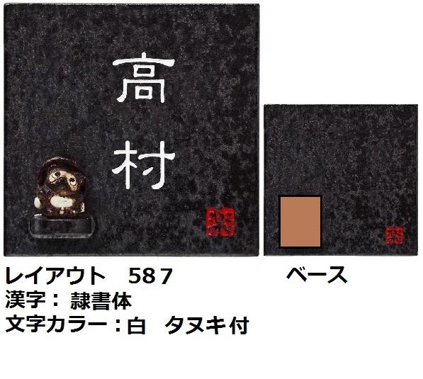 信楽焼表札【送料無料 代引・携帯払除く】W150×H150×t8mm信楽S-2 陶器表札