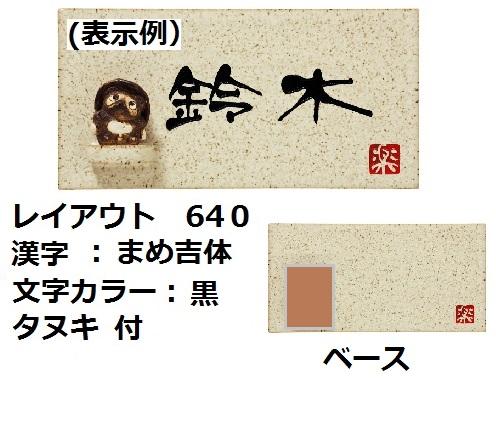 信楽焼表札【送料無料 代引・携帯払除く】W195×H100×t8mm 信楽Y-1 陶器表札