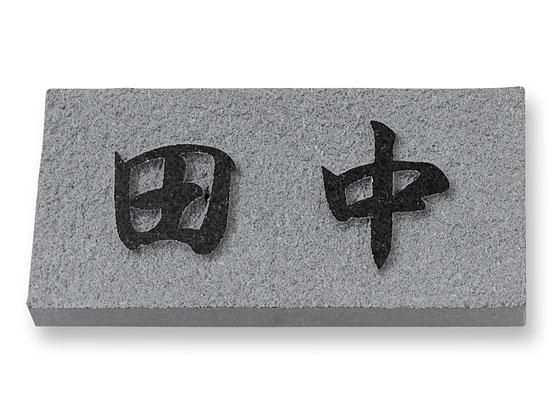 表札 天然石 黒ミカゲ石【送料無料 代引・携帯払除く】 浮かし彫り E8U