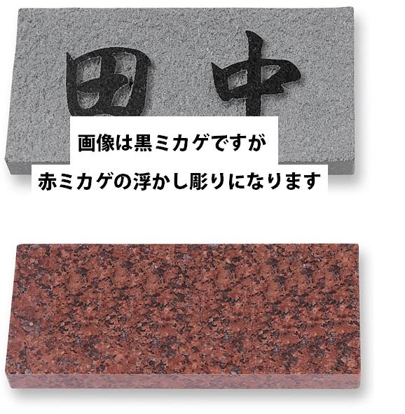 表札 天然石 赤ミカゲ石【送料無料 代引・携帯払除く】 浮かし彫り E8U