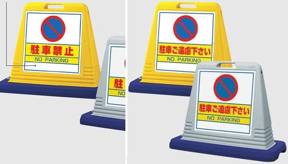 サインキューブ 駐車場スタンド看板 駐車禁止 駐車ご遠慮下さい 片面表示