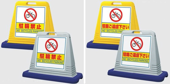 サインキューブ 駐輪場スタンド看板 駐輪禁止 駐輪ご遠慮下さい 片面表示