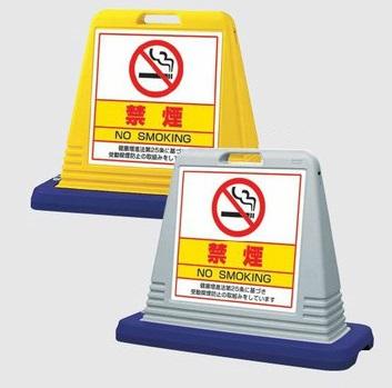 サインキューブ スタンド看板 禁煙看板 両面表示 874-192