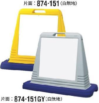 サインキューブ 駐車場スタンド看板 特注制作 お好きな文字デザイン記入 片面表示 874-151
