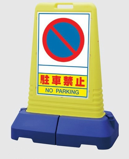 サインキューブトール 自立・スタンド看板「駐車禁止」 865-412 両面表示(大型商品)