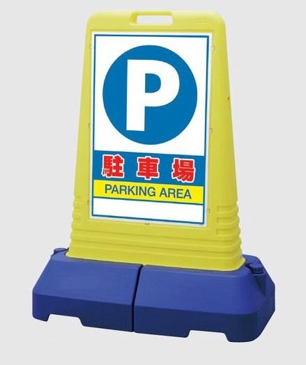 サインキューブトール 自立・スタンド看板「P 駐車場」 865-442 両面表示(大型商品)