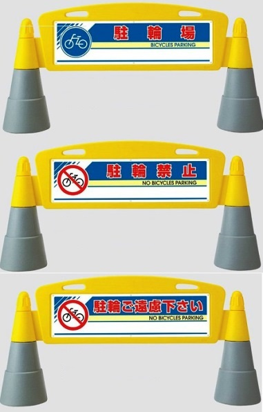 フィールドアーチ スタンド表示板 駐輪場・駐輪禁止・駐輪ご遠慮下さい 片面表示(大型商品)