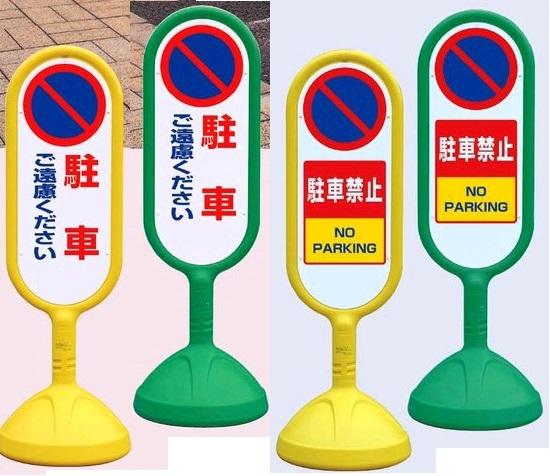 スタンド看板 自立式駐車禁止看板 サインキュート 両面表示 (大型商品)