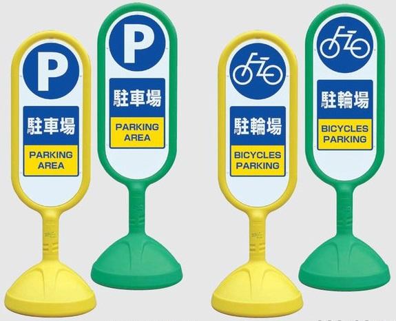 スタンド看板 自立式駐車場・駐輪場看板 サインキュート 両面表示(大型商品)